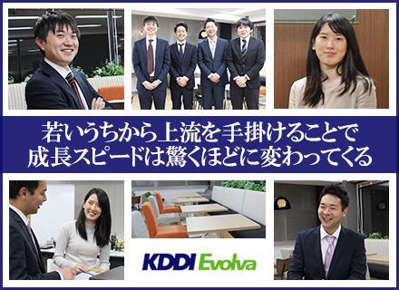 KDDIグループの安定基盤のもと、キャリアアップ・スキルアップをサポートします。