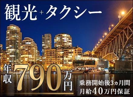 <7年連続業界売上高No.1>☆語学力を活かし日本と世界の架け橋へ!お客様だけの思い出を、あなたが創る