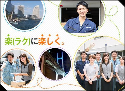 東京・神奈川エリアに根付いた事業を展開する当社で、長く活躍できます!