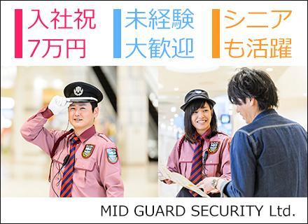 警備はサービス。笑顔とコミュニケーションを大切にしています。