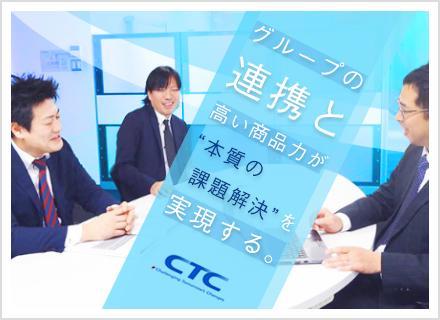 CTCグループの中でも中核をなす事業領域を展開しています。