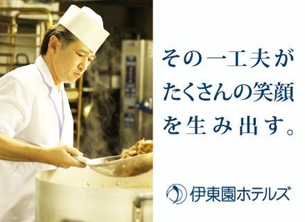 ワクワクとドキドキを提供するのは、あなたの調理。経験を活かして、たくさんの笑顔を作ってください。