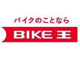 バイクライフアドバイザーとして満足度93.4%を誇っています、