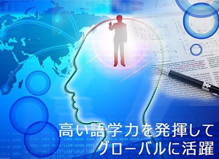 英語力には自信のある方、その語学力を活かして、グローバル企業で大いに活躍・成長してください。