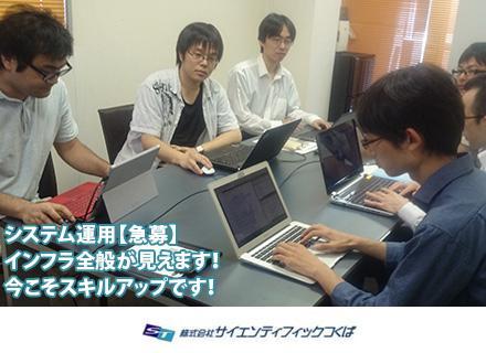 大手企業での「システム運用業務」が2つがあります。
