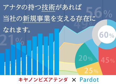 数字に強い人が選ぶ新たなステージ!Pardotのスキル・経験を十二分に発揮できる仕事です。