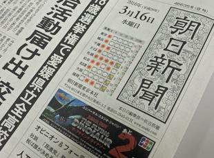お客様へご案内していただくのは朝日新聞。誰もが知っている商材なので、制約に繋がりやすいのが魅力です。