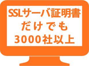 SSLサーバ証明書での豊富な実績のほか、さまざまな自社サービスが多くのお客様に利用されています。
