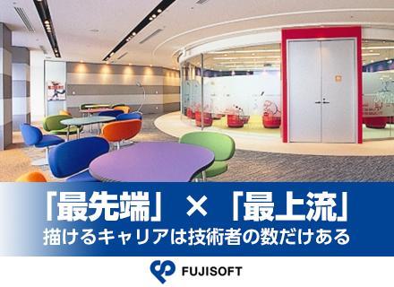 富士ソフトなら、あなたの「やりたい」ことで、「なりたい」自分を実現できます!