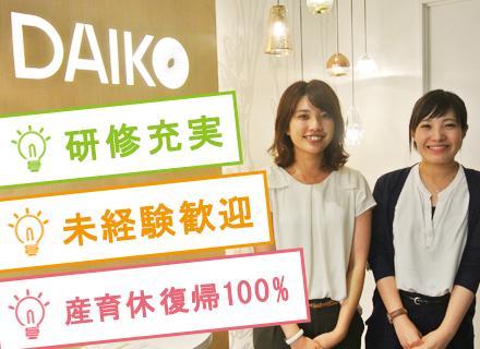 DAIKOは、照明のデザインから製造、販売、アフターフォローまで行っている照明器具専業メーカーです!