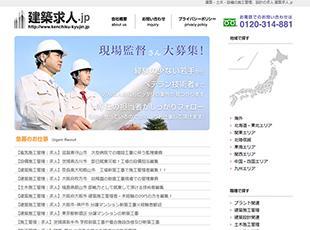 全国各地の案件情報をピックアップした、「建築求人.jp」も運営中。