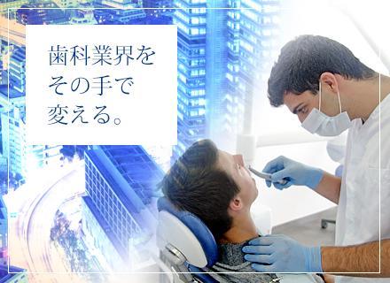 安定した基盤と日本最大級の実績があるからこそ、生み出せる事業があります。