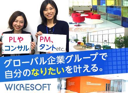 世界で活躍する「Wicresoft」の100%出資会社。長期キャリアを形成できる安定基盤があります。