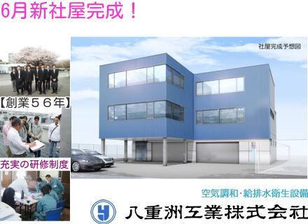 立川市を拠点に半世紀を超える伝統を誇る当社。もうすぐ完成する新社屋であなたをお待ちいたします!