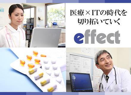 今後、需要の拡大が見込まれる「医療」の分野で、あなたの経験を存分に発揮しませんか?