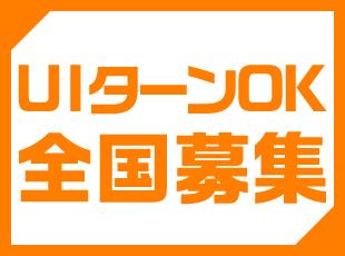 【全国で複数名採用中】面接も北海道から九州まで全国で実施しています!