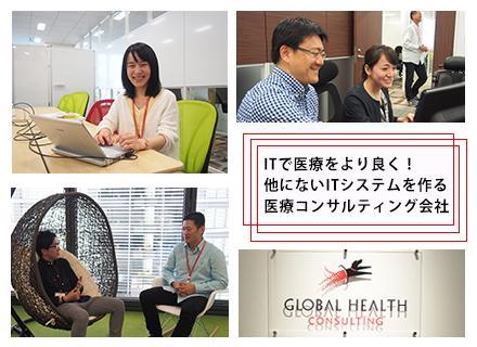 医療機関に特化したコンサルティング企業で、病院を、日本の医療業界を、元気にしていくお仕事です