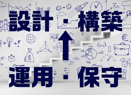 運用・保守→設計・構築→PM・PLへとどんどん成長して、若くして活躍する人材になっていただけます。