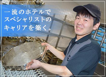 帝国ホテルやホテルオークラ、ホテル二ューオータニ、ザ・リッツ・カールトンなど一流ホテルで働く。