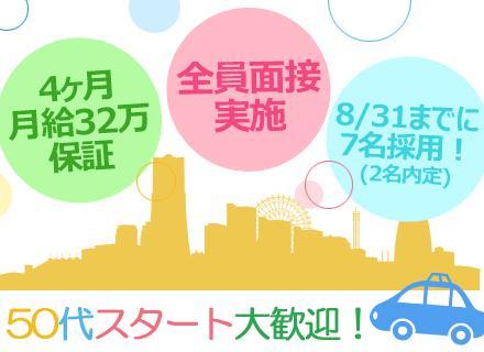 「三和交通だから乗った」といったお客様も多く、三和ブランドが横浜に根付いています。