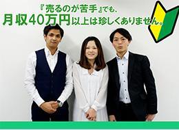 「一緒に会社を創り、育んでいただける仲間を募集します」代表・岡本