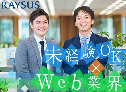 正社員登用あり! 急成長しているWeb業界の広告代理店のお仕事に、未経験からチャレンジしませんか?