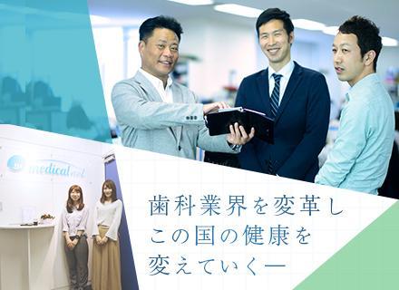 ◆マザーズ上場&業界トップシェアの事業基盤◆ノー残業デーあり、直行直帰OKなど働きやすさも充実