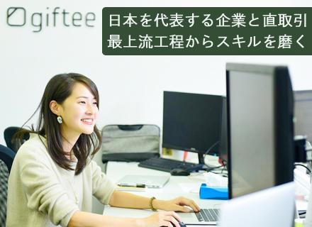 「giftee」「eGift System」などの自社サービスを展開。あなたがやりたかったことが、実現できます!