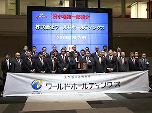 東証一部上場企業グループの安定基盤のもと、日本のモノづくりを支える企業として成長を続けていきます。