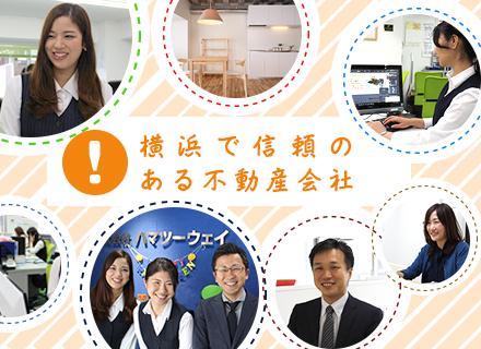 新横浜を中心とした安定した経営基盤も魅力!