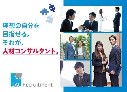 今までのキャリアを活かして、人材業界であなたの可能性を大きく広げてみませんか?