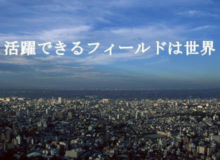 日本の技術が世界中で必要とされているからこそ、あなたの活躍できる場所が必ず見つかります。