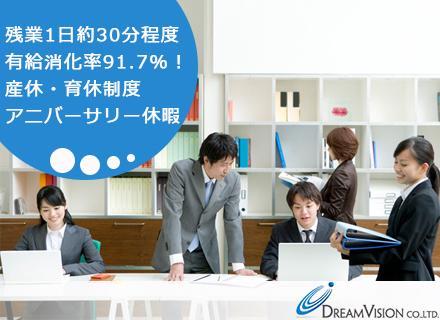 私たちが目指すのは「日本一エンジニアにやさしい会社」。安心してじっくり活躍できる場所を用意しています