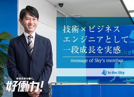 クライアント・システム開発事業部 技術部チーフ K.T(35歳・入社3年目)が語る「Sky株式会社の魅力」