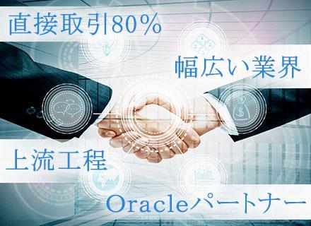 Oracleなど最新の開発環境のもとで業務にチャレンジできます