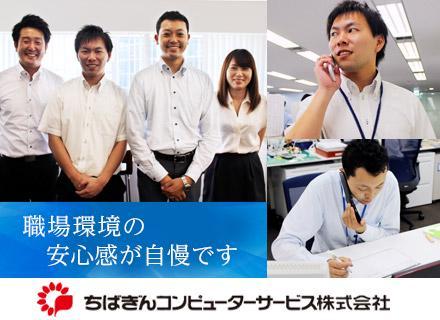 千葉県に腰を据えて働きたい方に、ずっと長く活躍できる環境をお届けします。