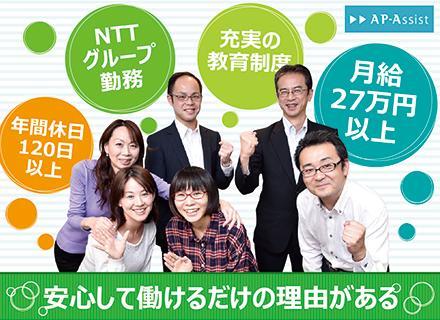 圧倒的な安心・安定には理由が!【月給27万円以上】【充実の教育体制】など裏付けがあります。