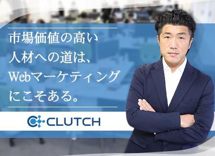 クラッチは成長意欲の高い20~30代が集まるベンチャー企業です。