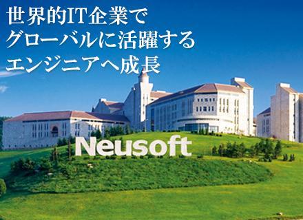 当社は世界的なITソリューション・サービスプロバイダー企業Neusoftの日本法人です。