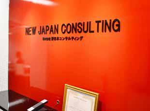 新宿駅からも近いオフィス。各エリアからの通勤に便利