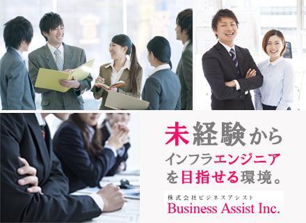 ◆未経験・第二新卒OK!◆1ヵ月間の社内研修&外部研修◆資格取得支援でスキルアップを実現