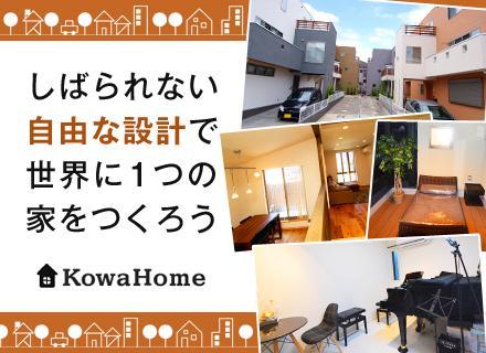U・Iターン歓迎!埼玉で腰を据えて働けます。