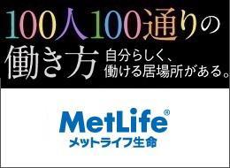 2014年7月1日、メットライフアリコ生命保険株式会社はメットライフ生命保険株式会社に社名を変更しました。