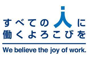 2013年の8月に東証二部上場、2015年1月に一部への移行を実現!今後さらなる成長を目指します。