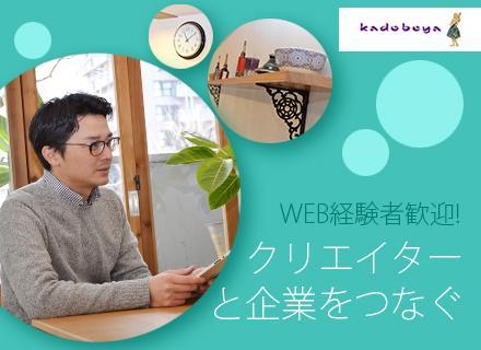 作る側から、支える側へ。WEB業界での経験がおおいに役立ちます