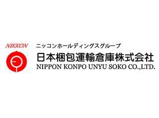 日本梱包運輸倉庫株式会社のグループ企業「狭山日梱株式会社」と「小川日梱株式会社」の合同募集です。