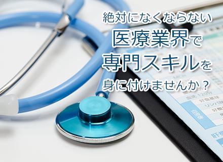 高齢化に伴い医療ニーズは増す一方。将来性のある医療業界で、エンジニアとしての市場価値を高めませんか?