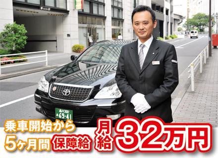 厚待遇とハイテク化でハイヤーに新時代を巻き起こす日本交通です!
