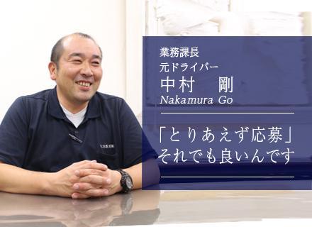 「幅広い年代の社員が活躍中。意欲のある方をお待ちしています!」ベテランドライバーの課長・中村。