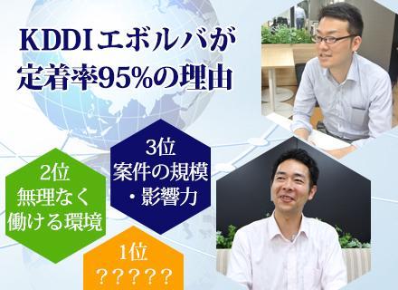 KDDIの大規模・最先端自社サービス◆経験を活かせるプロジェクト多数◆独自の研修で経験浅めの方をサポート